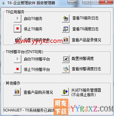 用友T6企业管理软件安装配置图文教程 用友安装教程 第26张