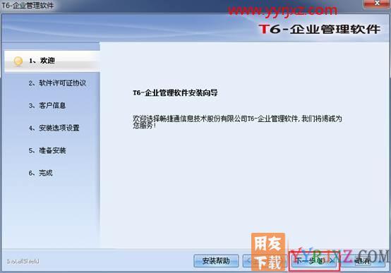 用友T6企业管理软件安装配置图文教程 用友安装教程 第14张