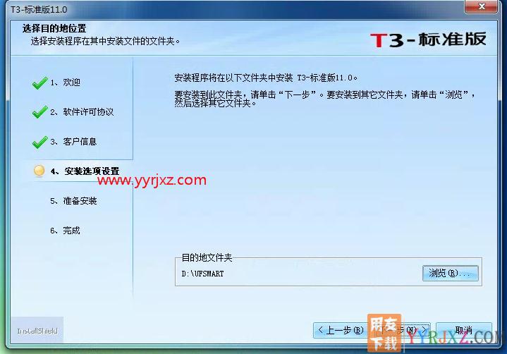 怎么安装用友T3财务软件V11.0普及版图文教程(MSDE2000+T3) 用友安装教程 第16张