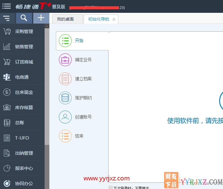 用友畅捷通T+V12.2普及版财务管理软件免费试用版下载地址 畅捷通T+ 第5张