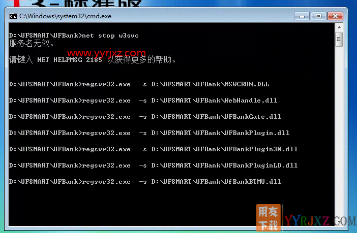 怎么安装用友T3财务软件V11.0普及版图文教程(MSDE2000+T3) 用友安装教程 第25张