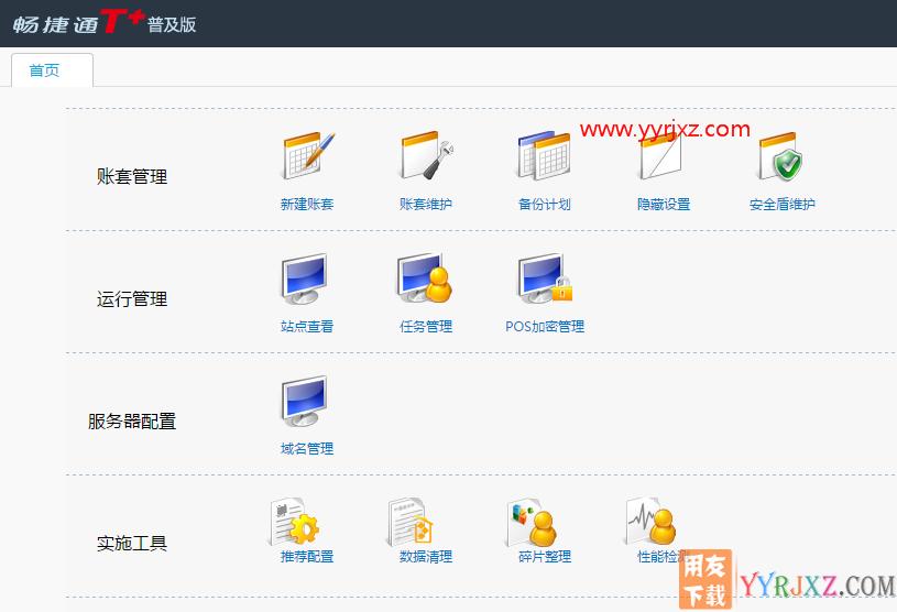 用友畅捷通T+V12.2普及版财务管理软件免费试用版下载地址 畅捷通T+ 第2张